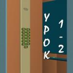 Фотореалистичная Кабина Лифта (Моделирование Кабины (1/2))