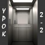 Фотореалистичная Кабина Лифта (Текстурирование Постановка Света И Камер (2/2))