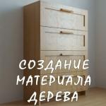 Создание Материала Дерева (VRay)
