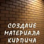 Создание Материала Кирпича (VRay)