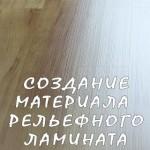 Создание Материала Рельефного Ламината (VRay)