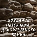 Создание Материала Декоративного (Дикого) Камня (VRay + Photoshop)