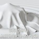 Создание Материала Ткани Из Хлопка (VRay)