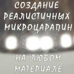 Создание Микроцарапин На Любом Материале (VRay)