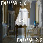 Особенности Настройки Гаммы в 3Ds Max и V-Ray